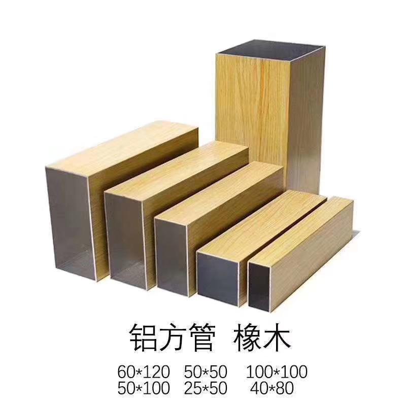铝方通 铝方管-河南永高建材有限公司