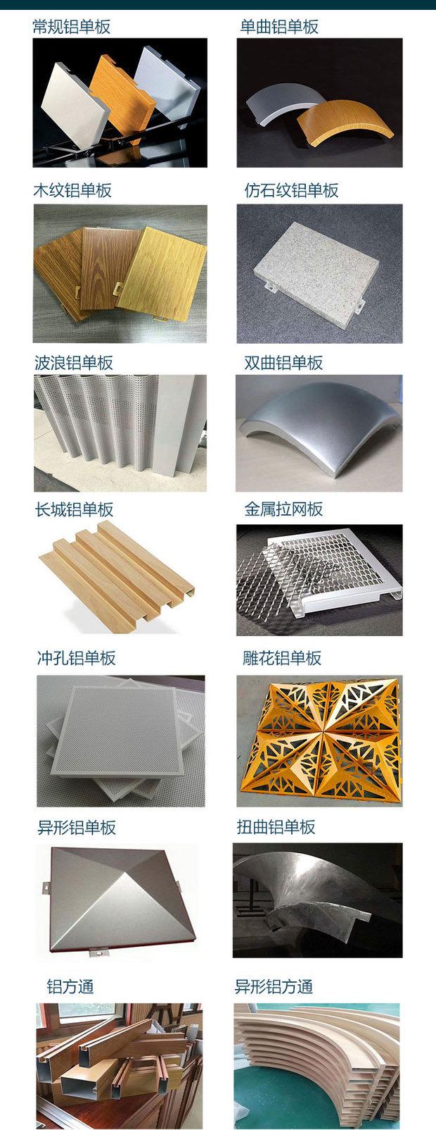 铝单板-河南永高建材有限公司