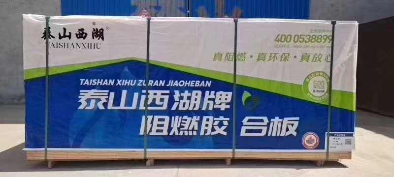 阻燃板-河南永高建材有限公司